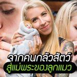 หญิงสาวผู้กลัวสัตว์ กลายเป็น 'ทาสแมว' หลังให้การช่วยเหลือลูกแมวตัวหนึ่ง…
