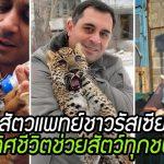 'Dallakyan' สัตวแพทย์ผู้อุทิศชีวิตช่วยเหลือสัตว์ทุกชนิด และเขาสมควรได้รับการยกย่อง