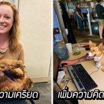 นี่คือ 6 ข้อดีของการมีสัตว์เลี้ยงในที่ทำงาน มีหมาแมวในออฟฟิศสักตัวรับรองว่าเวิร์ค!!