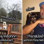 17 คุณพ่อมาดเข้มผู้ไม่ชอบสุนัข เจอความน่ารักของหมาเข้าไป รักยิ่งกว่าลูกแท้ๆ ซะอีก