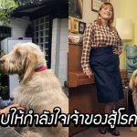 สุนัขแสนรัก คอยเติมพลังใจและความรักให้เจ้าของ ที่ต้องต่อสู้กับโรคมะเร็งร้ายแรง