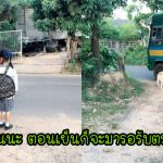 'พี่ตูบแสนดี' เดินมาส่งน้องขึ้นรถโรงเรียนทุกเช้า และมารอรับกลับบ้านด้วยกันทุกเย็น