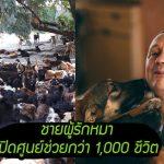ชายผู้รักหมาเปิดศูนย์ช่วยเหลือสัตว์ของตัวเอง เป็นที่พึ่งให้หมากว่า 1,000 ชีวิต