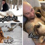 """17 ภาพ """"สัตว์นักล่าผู้น่ากลัว"""" เผยด้านอ่อนโยนที่พิสูจน์ว่าพวกมันก็น่ารักไม่แพ้สัตว์เลี้ยง"""