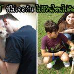 ครอบครัวแทบไม่อยากเชื่อเมื่อได้พบน้องหมาที่หายไปนานถึง 6 ปี และมันยังจำพวกเขาได้