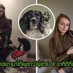 """""""สุนัขช่วยเหลือ"""" คอยอยู่เคียงข้างสาวพิการ และทำให้เธอมีความสุขกับทุกช่วงเวลาของชีวิต"""
