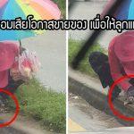 หนุ่มขายโดนัทนั่งปั๊มหัวใจลูกแมวกลางสายฝน ยอมเสียโอกาสขายของเพื่อให้น้องรอด